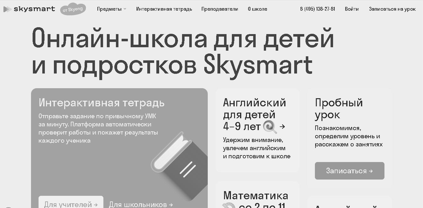 Онлайн-школа Skysmart