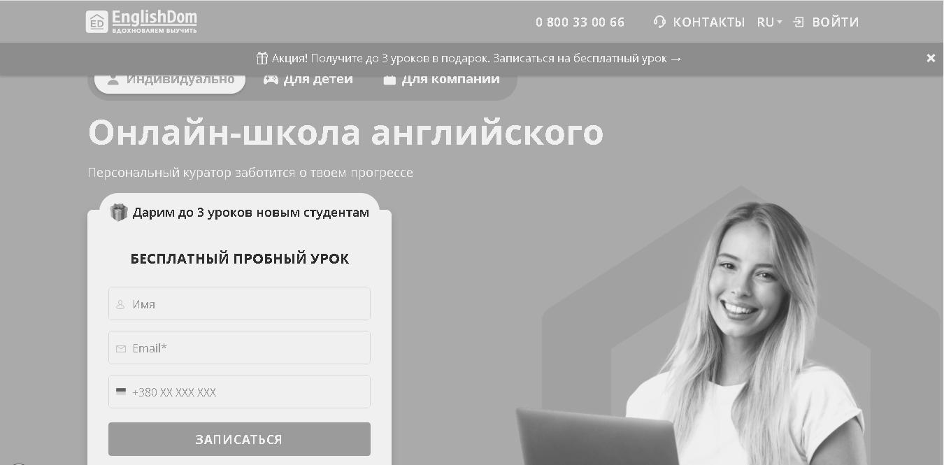 Главная страница онлайн школы EnlgishDom