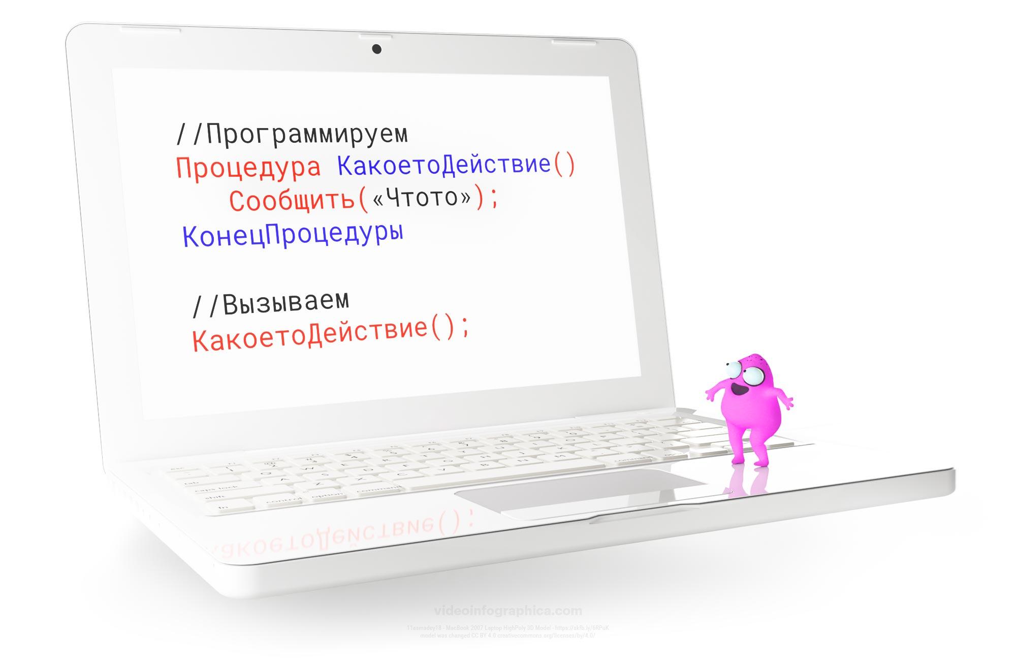 синтаксис языка программирования 1с выглядит так