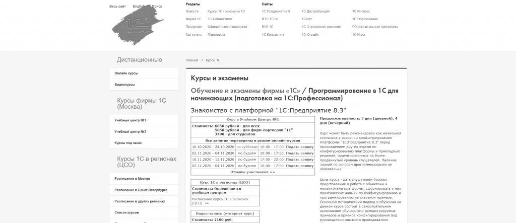 Обучение и экзамены фирмы «1С»