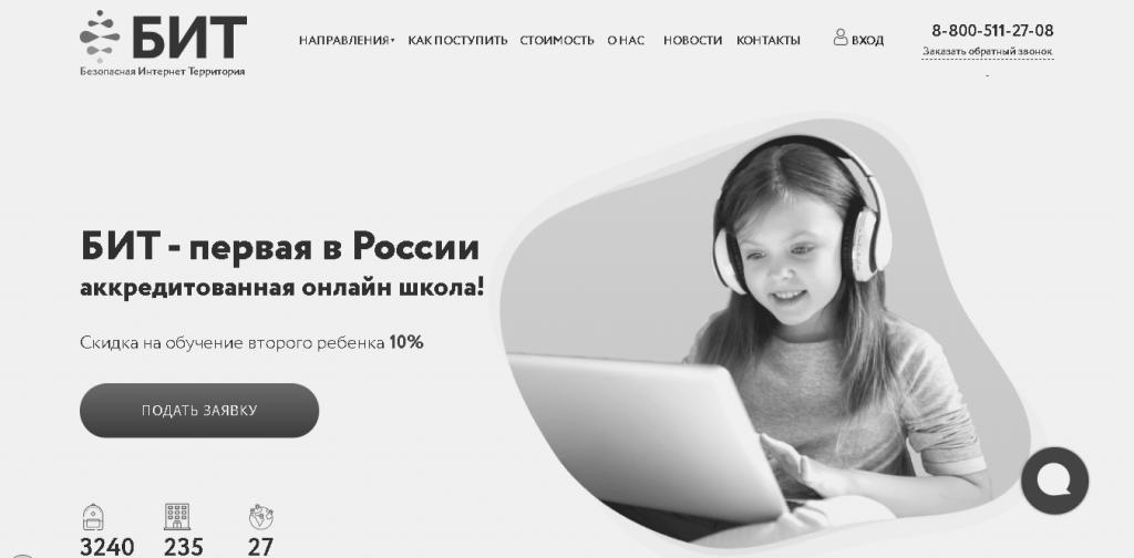 Сайт онлайн школы Безопасная Интернет Територия