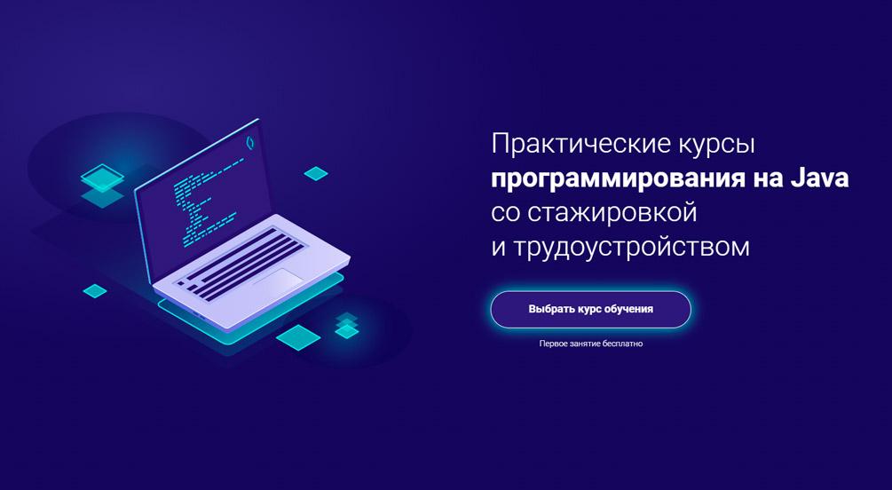 Практический курс программирования на Java от компании topjava
