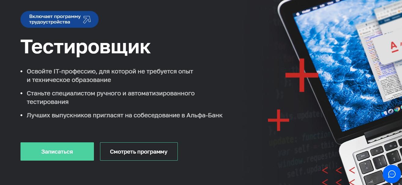"""Курс """"Тестировщик"""" от Нетологии"""