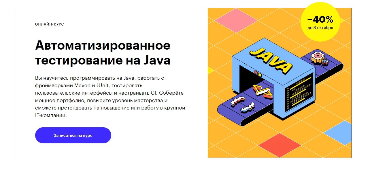 "Курс ""Автоматизированное тестирование на Java"" от Skillbox"
