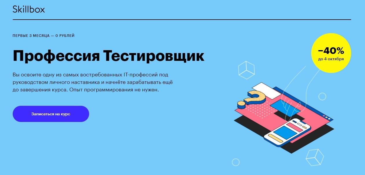 "Курс ""Профессия тестировщик"" от Skillbox"