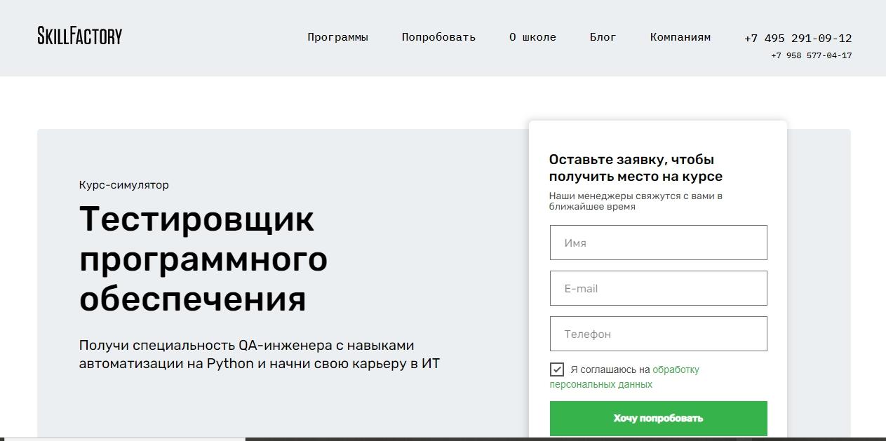 """Курс """"Тестировщик программного обеспечения"""" от Skillfactory"""