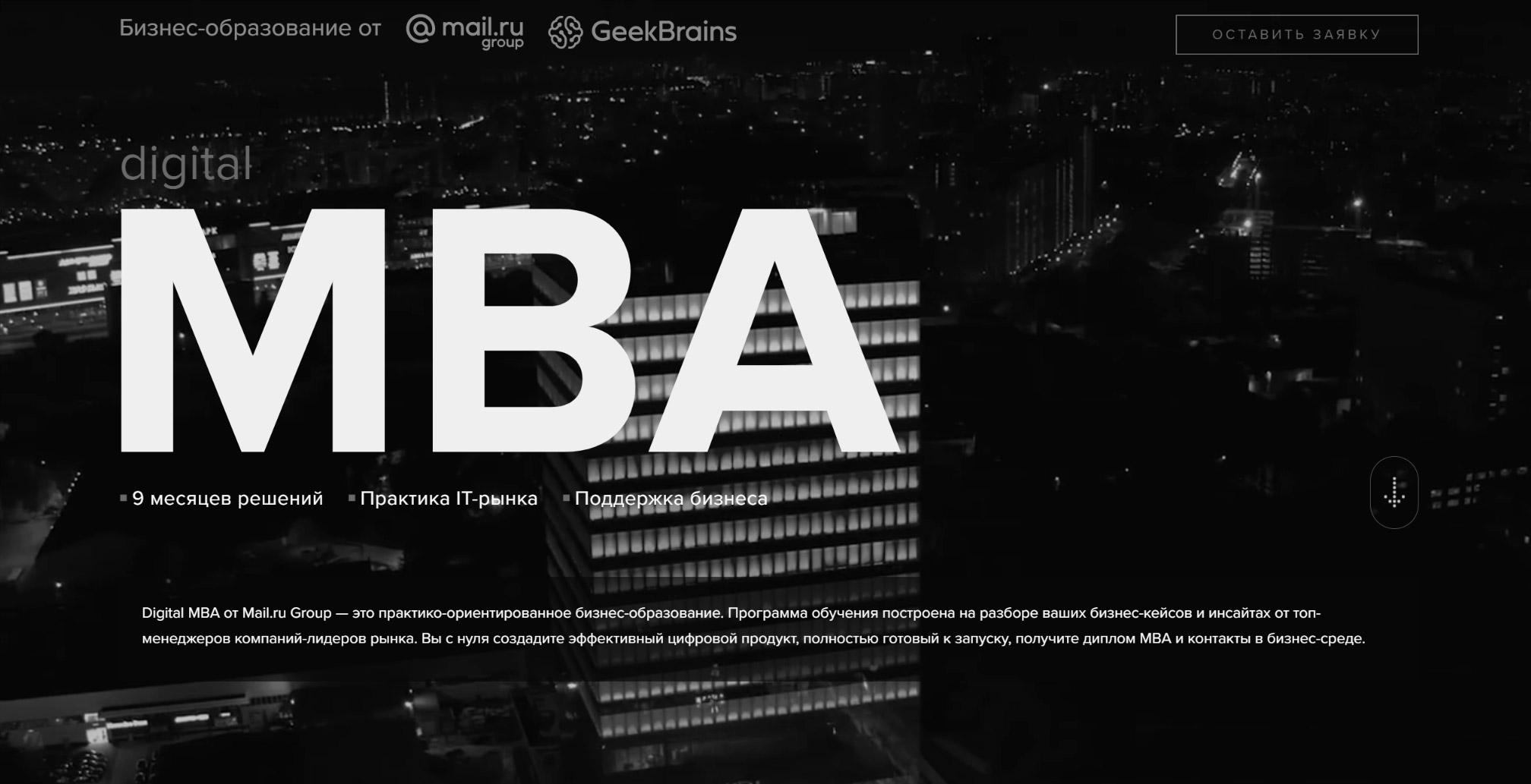 курсы MBA от GeekBrains