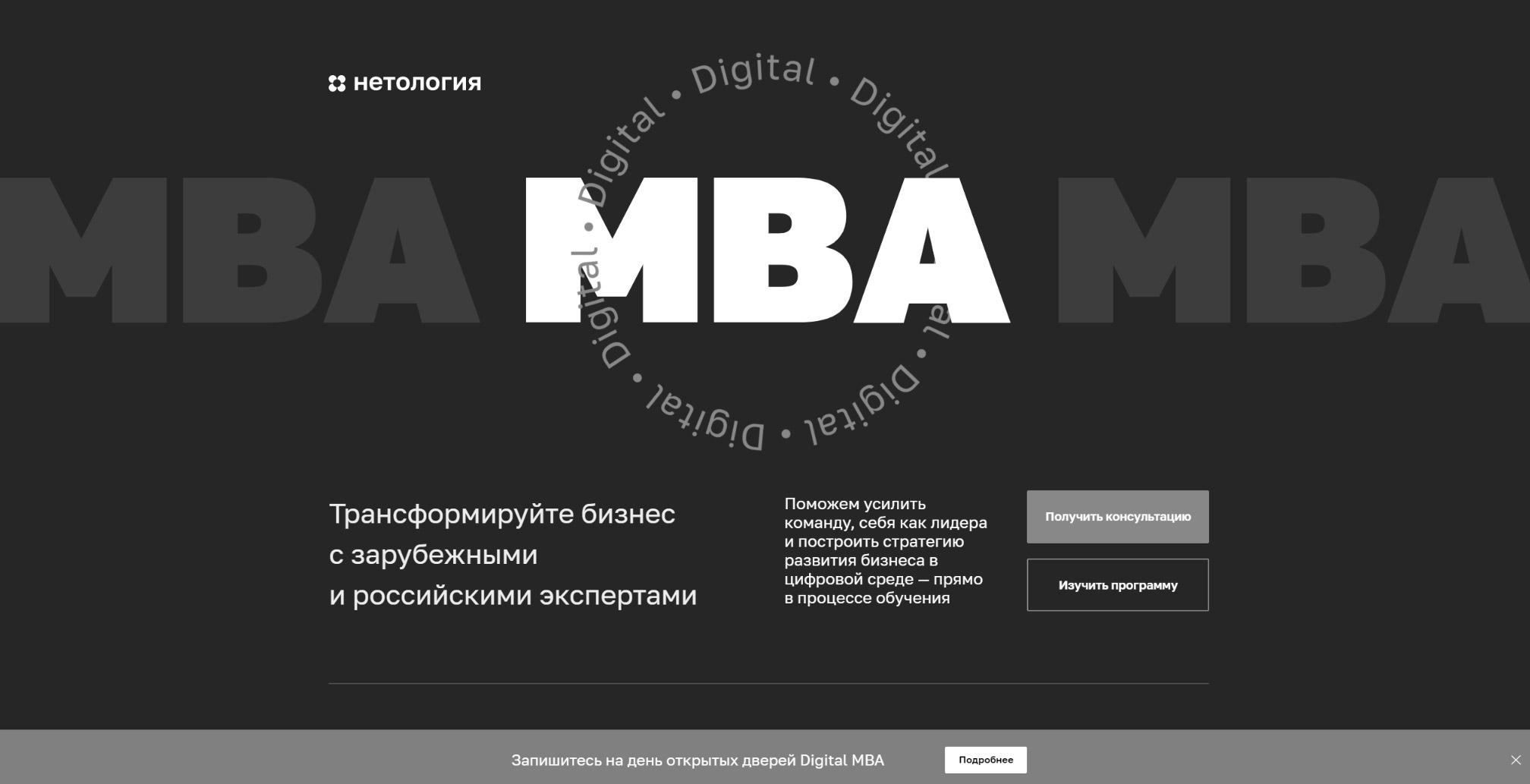 Курсы и обучения MBA от Нетологии