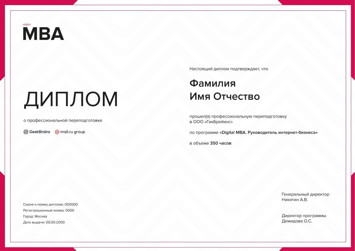 Диплом MBA от Mail.ru