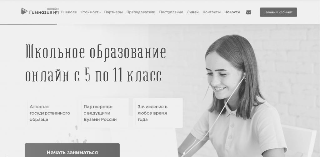 Сайт Онлайн Гимназии 1