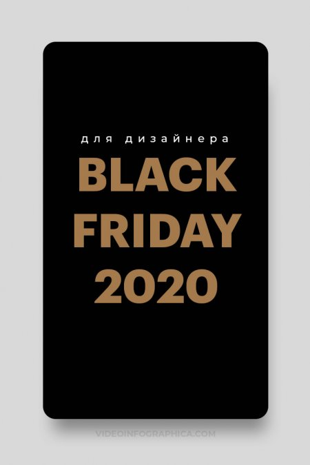 Black Friday 2020 для дизайнера