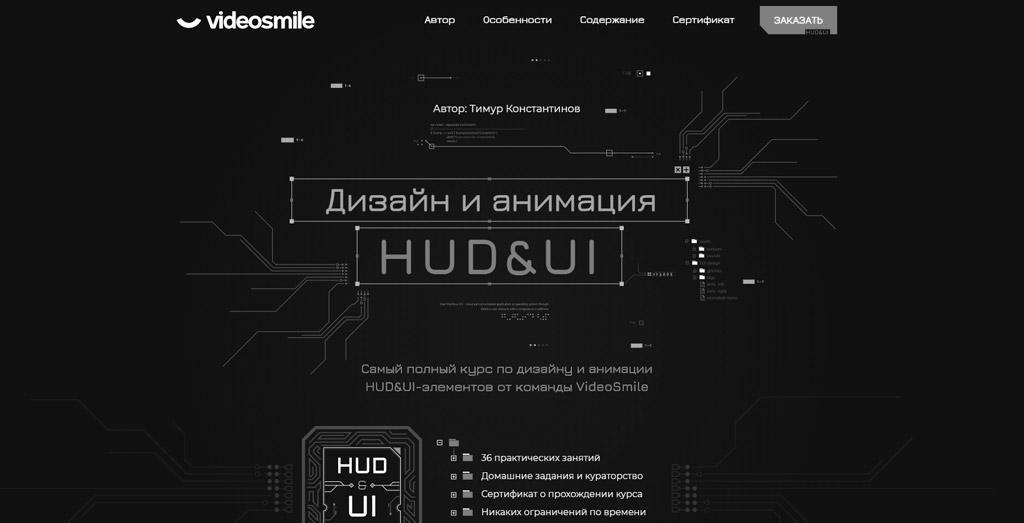 Дизайн и анимация HUD&UI от VideoSmile