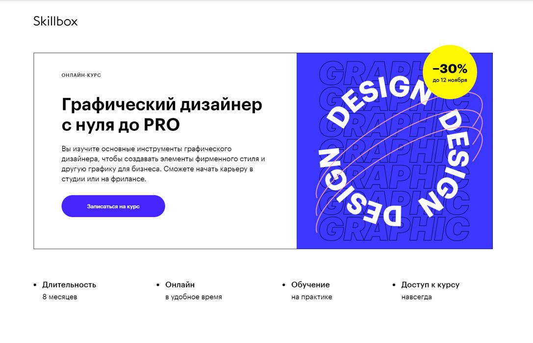 """Скриншот курса """"Графический дизайнер с нуля до PRO"""""""