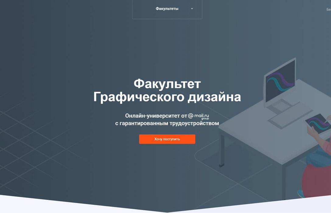 """Скриншот страницы курсов """"Факультет графического дизайна"""""""