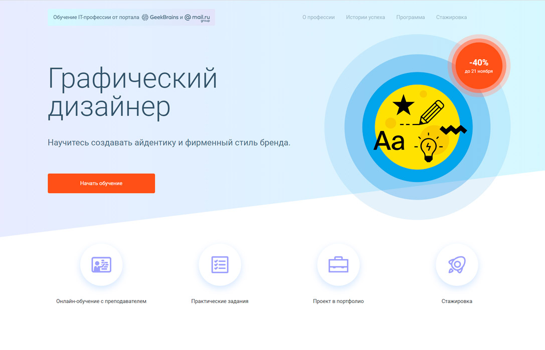 """Скриншот курса """"Профессия графический дизайнер"""" от GeekBrains"""