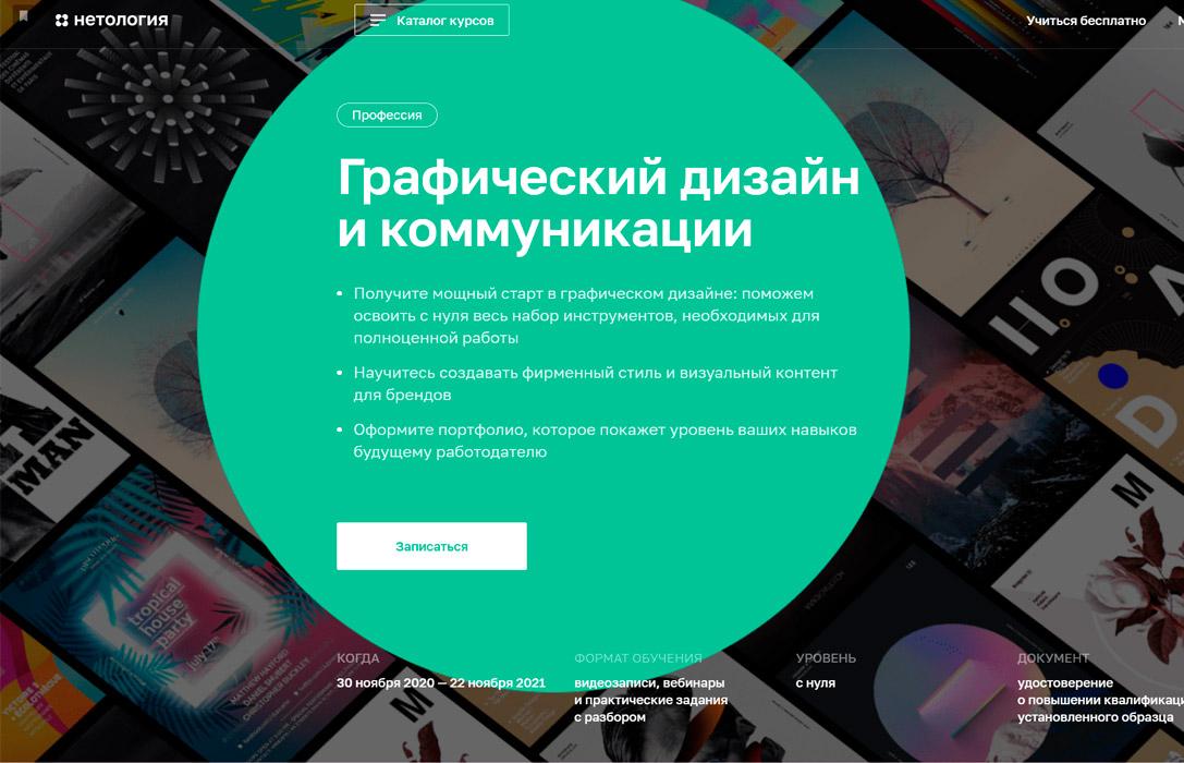Скриншот страницы курса Графический дизайн и коммуникации