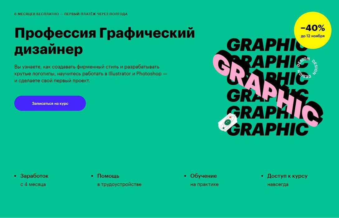 """Скриншот главной страницы курса """"Профессия графический дизайнер"""""""