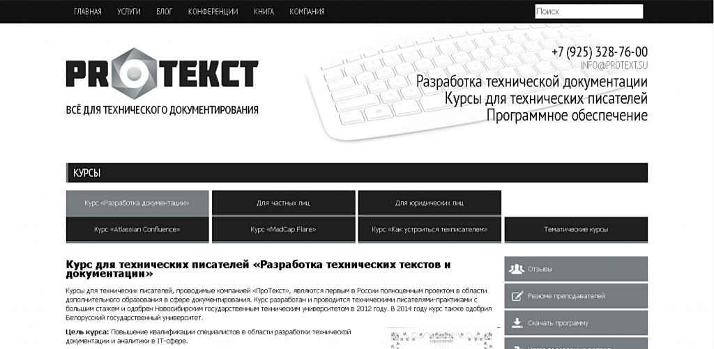 Разработка технических текстов и документации