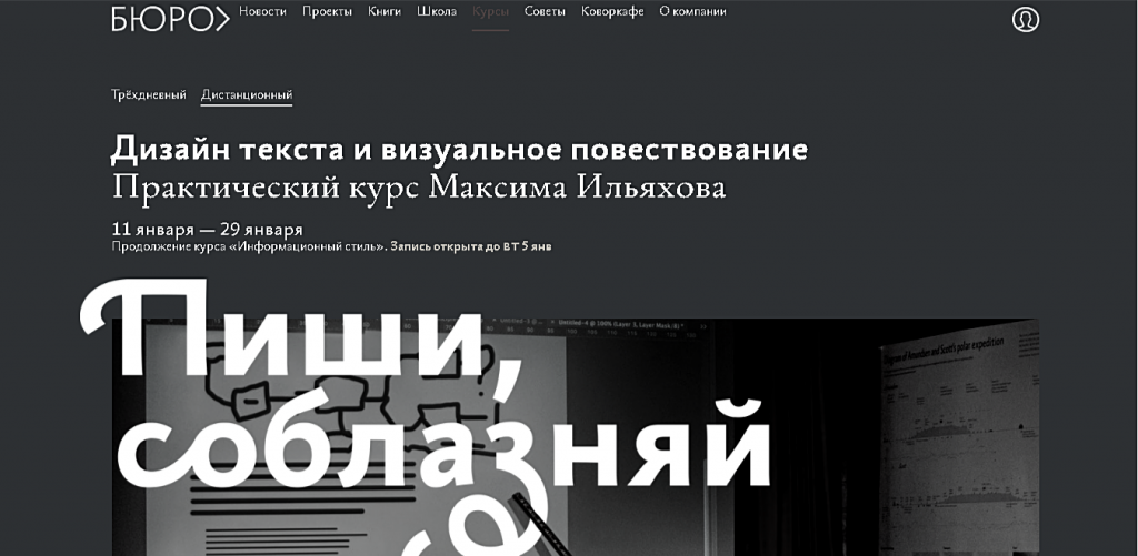 Дизайн текста и визуальное повествование