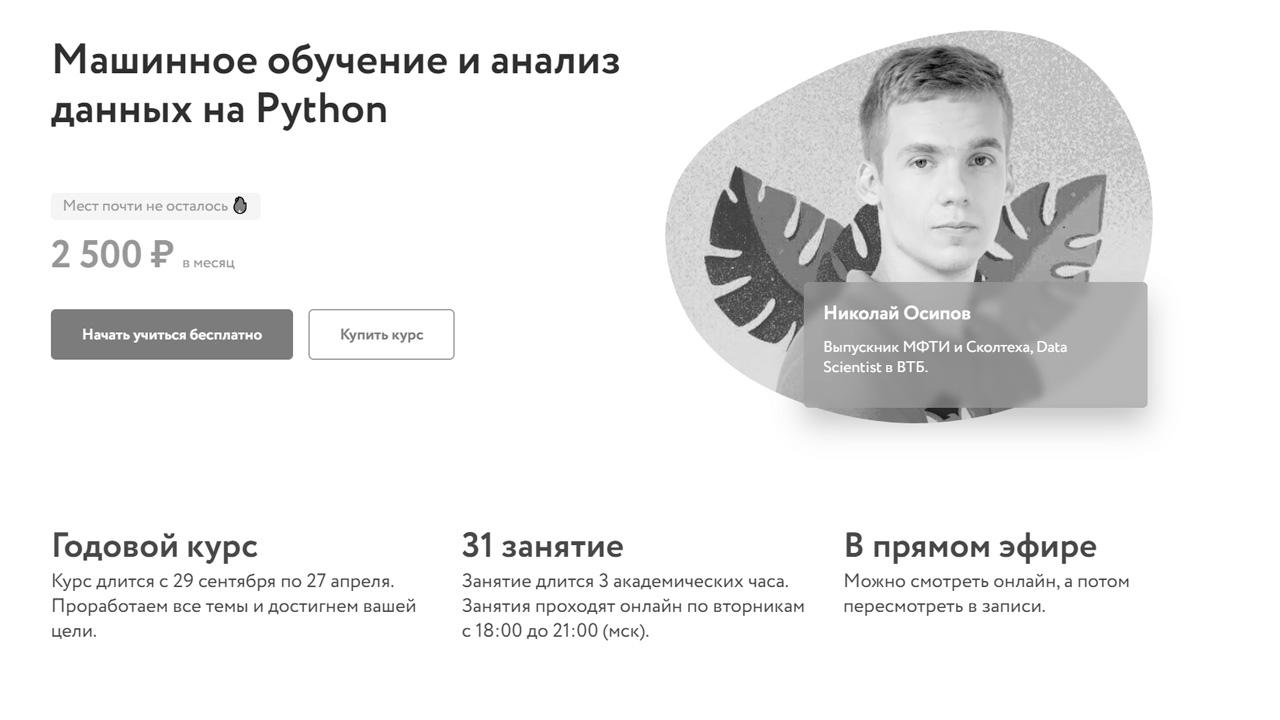 Машинное обучение и анализ данных на Python для детей от 14+