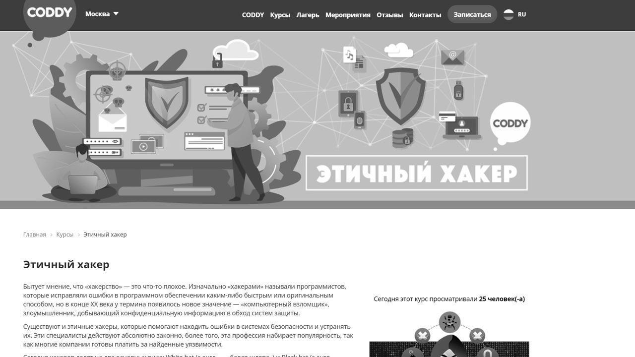Сайт курса по кибербезопасности для детей