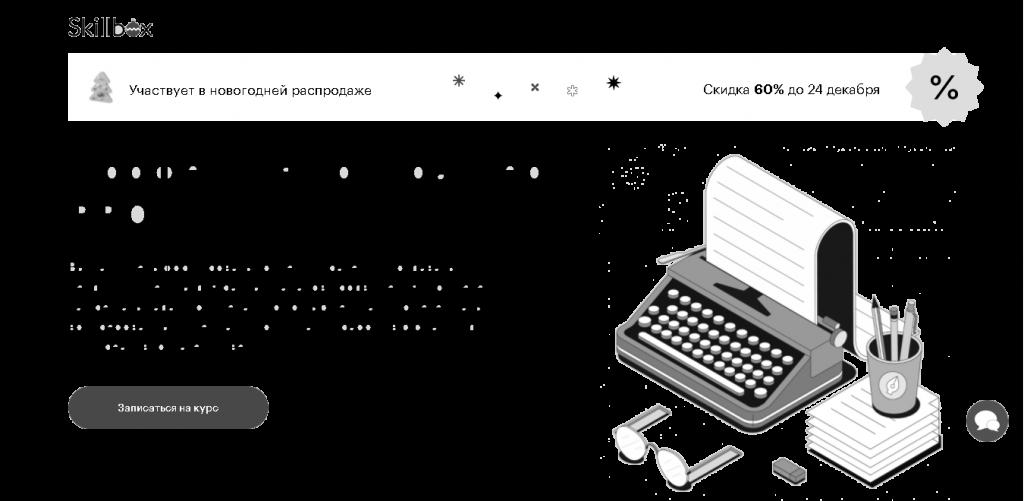 Страница - Профессия Копирайтер PRO