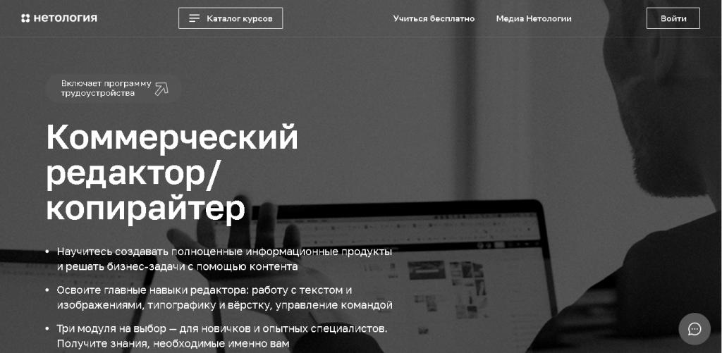 Страница курса - коммерческий редактор/копирайтер