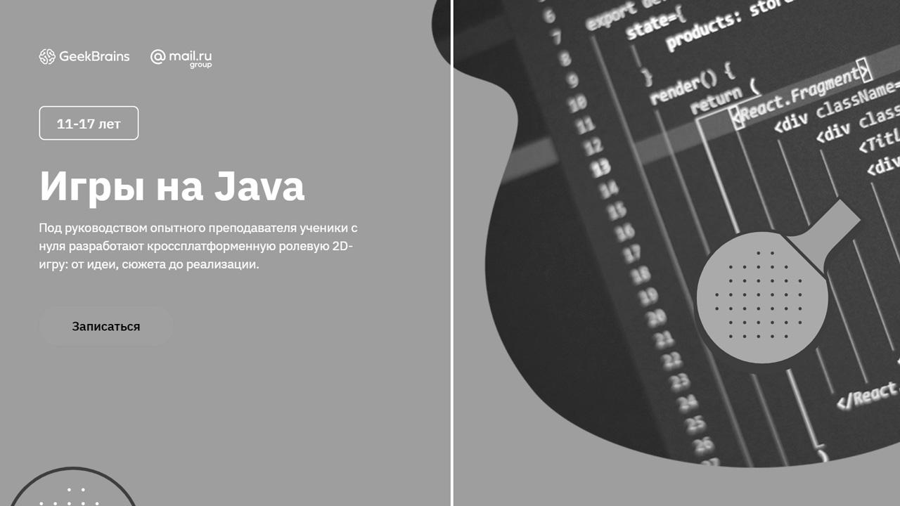 Главная страница курса по программированию для детей Игры на Java