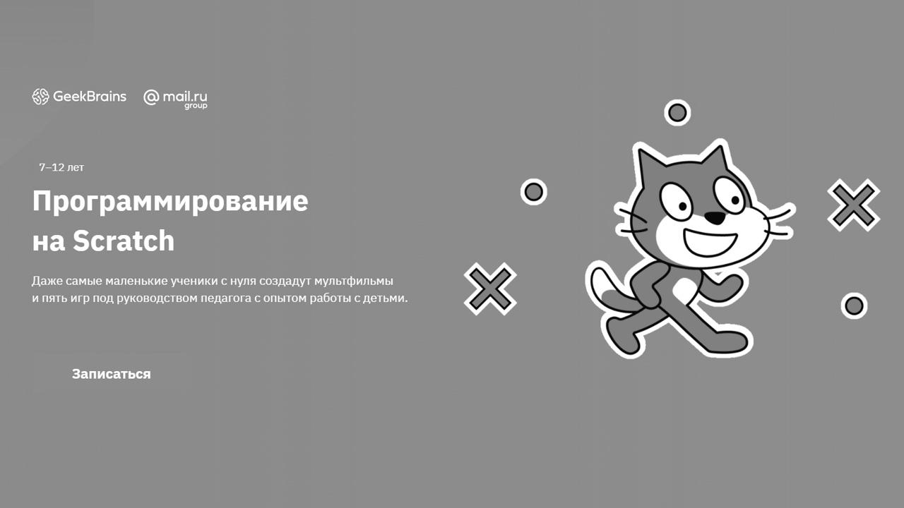 Так выглядит главная страница курса Программирование на Scratch от GeekBrains
