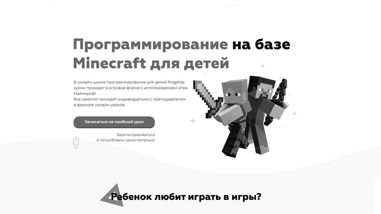 Сайт курса программирования для детей на базе Minecraft