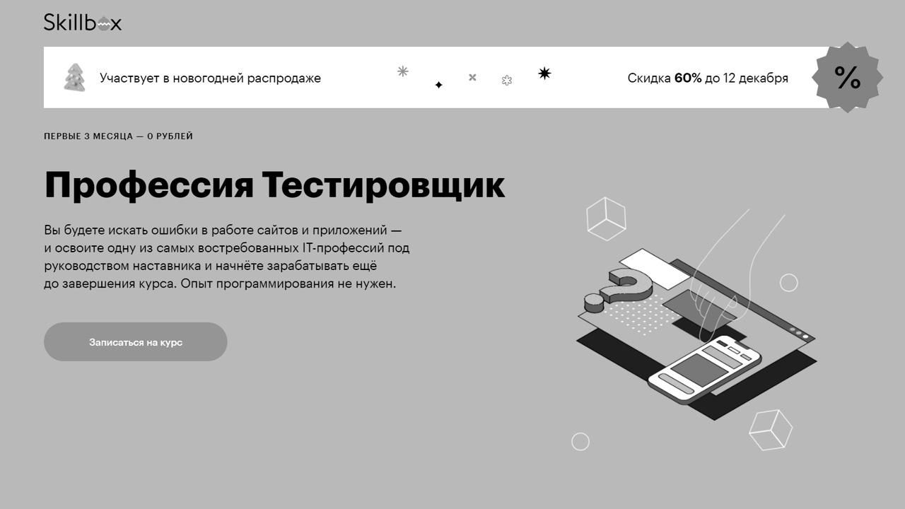 """Главная страница курса """"Тестировщик"""""""