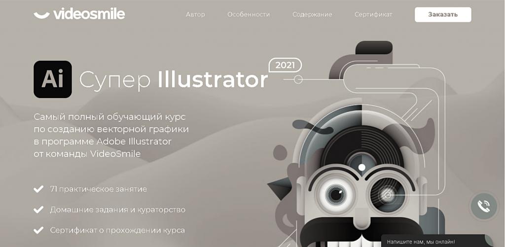 Главная страница курса Супер Иллюстратор
