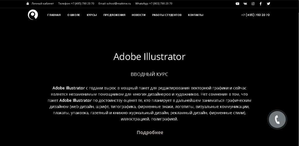 Adobe Illustrator. Вводный курс