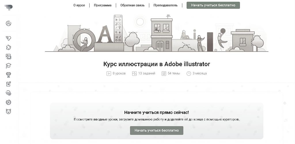 Курс иллюстрации в Adobe illustrator