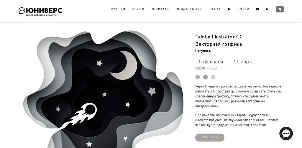 Adobe Illustrator СС. Векторная графика. I ступень