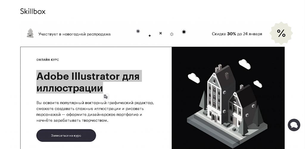 Главная страница курса Adobe Illustrator для иллюстрации от Skillbox