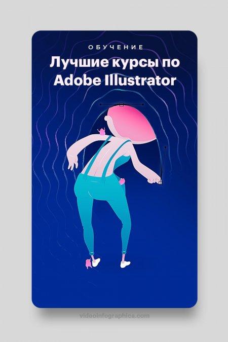 Лучшие курсы Adobe Illustrator в 2021 для начинающих