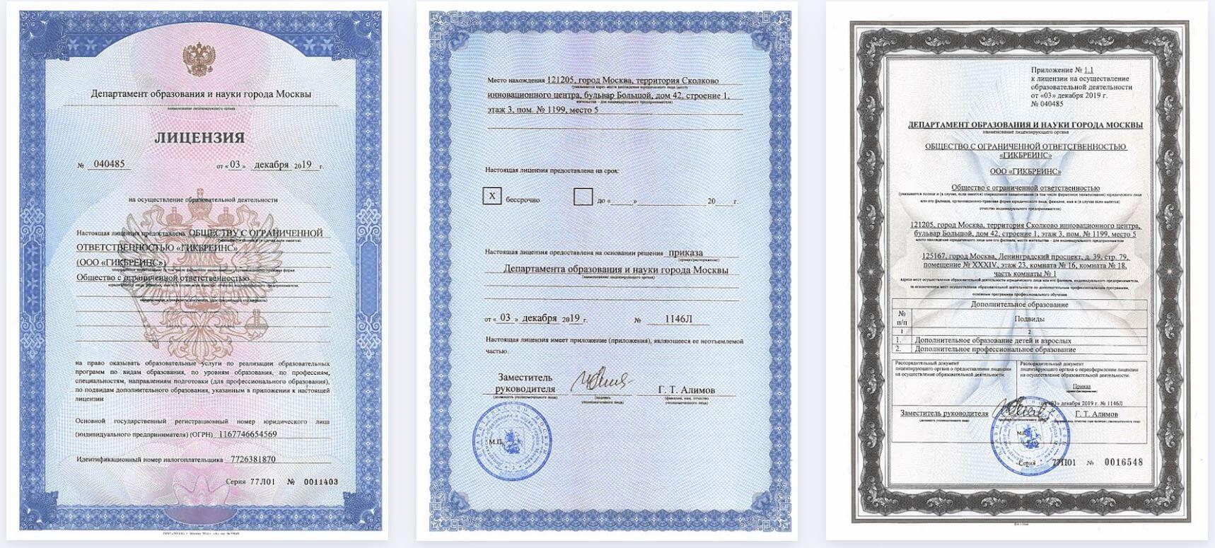 Государственная лицензия на оказание образовательных услуг GeekBrains