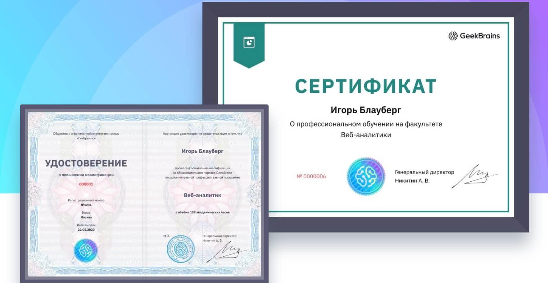 Как выглядит диплом или сертификат GeekBrains