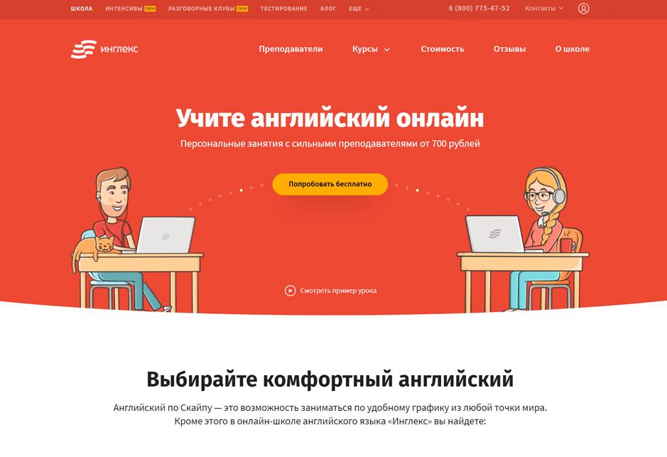 Сайт Englex. Учите английский онлайн
