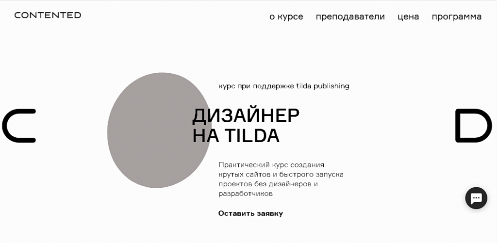 Дизайнер на Tilda от Contended