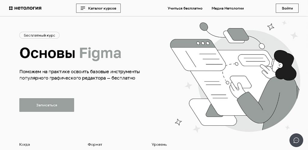 Основы Figma от Нетология