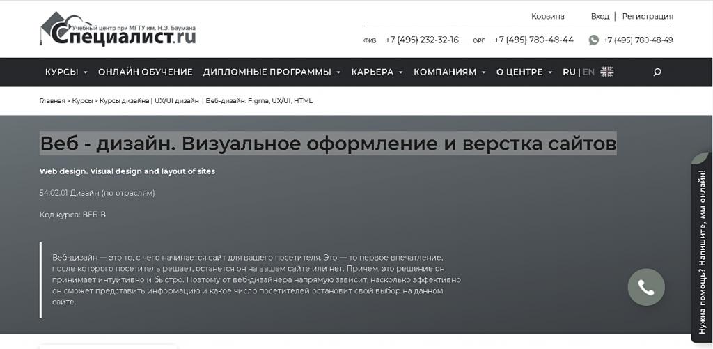 Веб-дизайн. Визуальное оформление и верстка сайтов от Учебного центра при МГТУ им. Н.Э. Баумана.