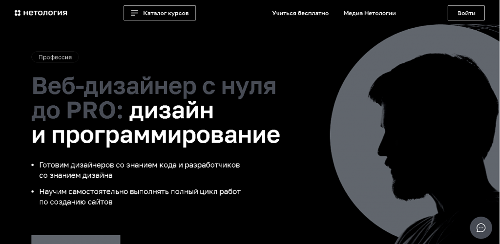 Веб-дизайнер с нуля до PRO: дизайн и программирование