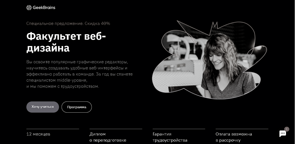 Факультет веб-дизайна в GeekBrains