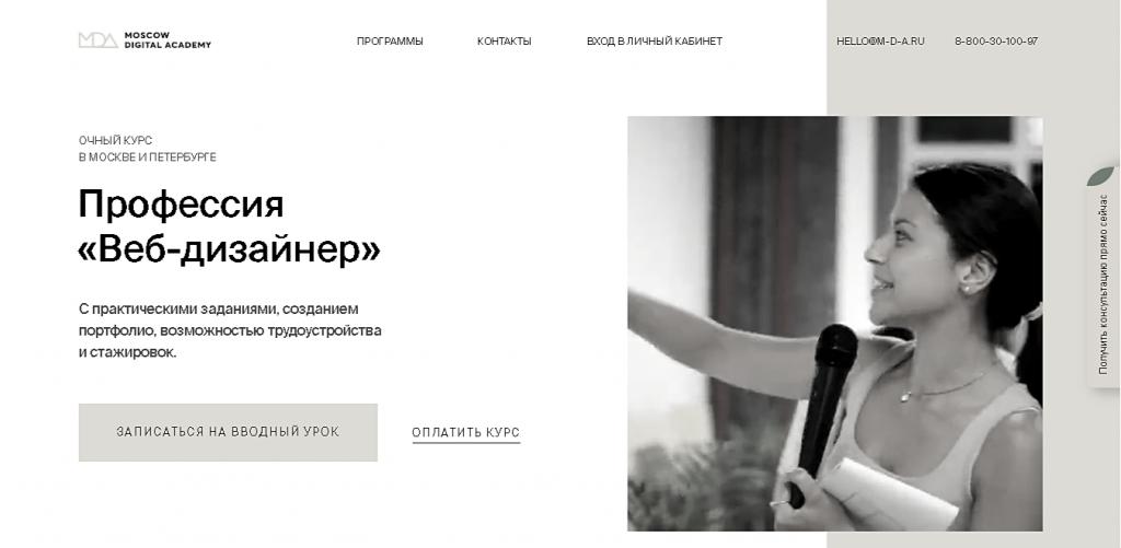 Профессия «Веб-дизайнер»