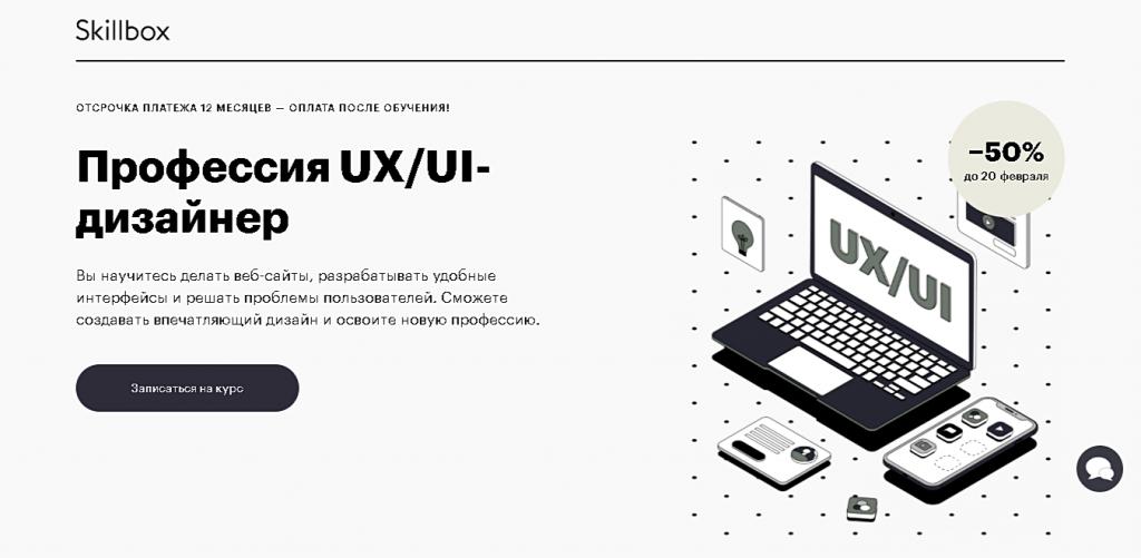 Профессия UX/UI-дизайнер