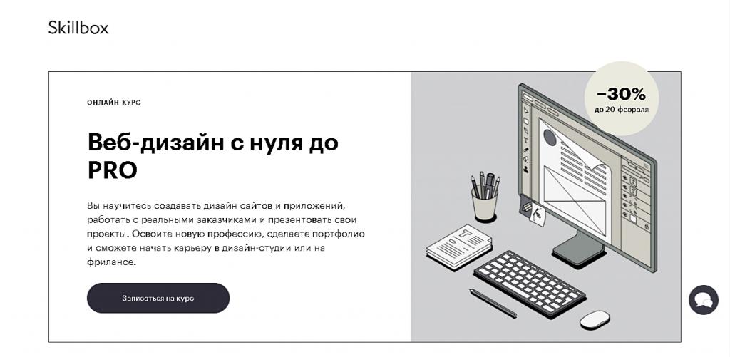 Веб-дизайн с нуля до PRO