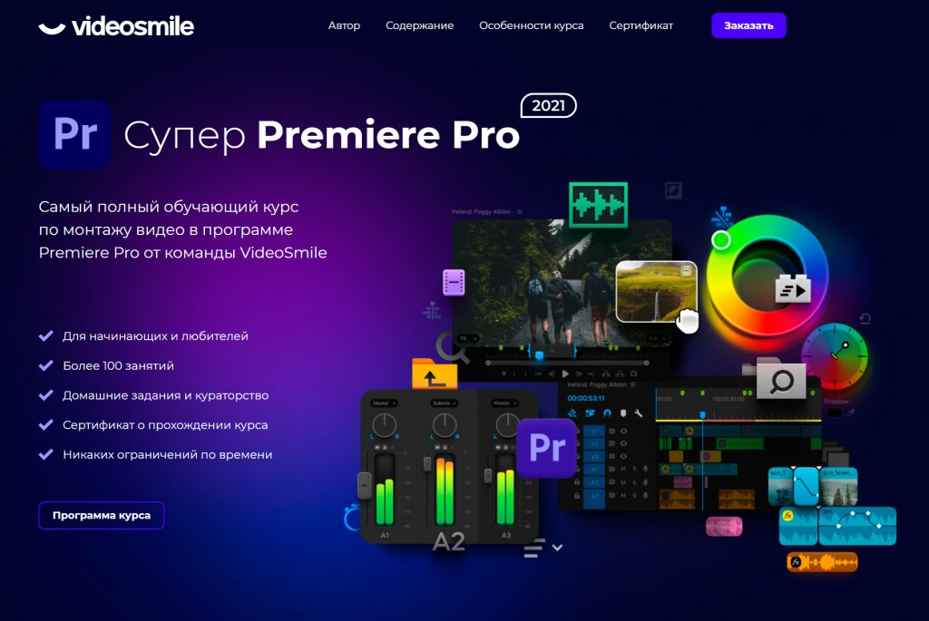 Купон на скидку Супер Premiere Pro
