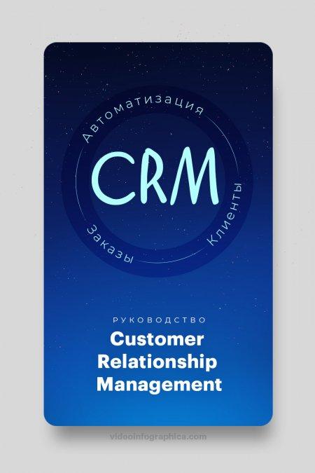 7 лучших CRM-систем: что такое CRM и почему она так нужна?